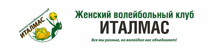 """Женский волейбольный клуб """"Италмас"""""""