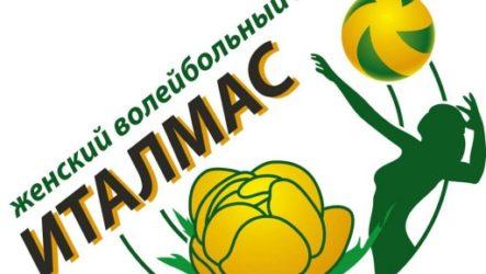 Первый турнир по волейболу на призы женской волейбольной команды «Италмас-ИжГТУ»