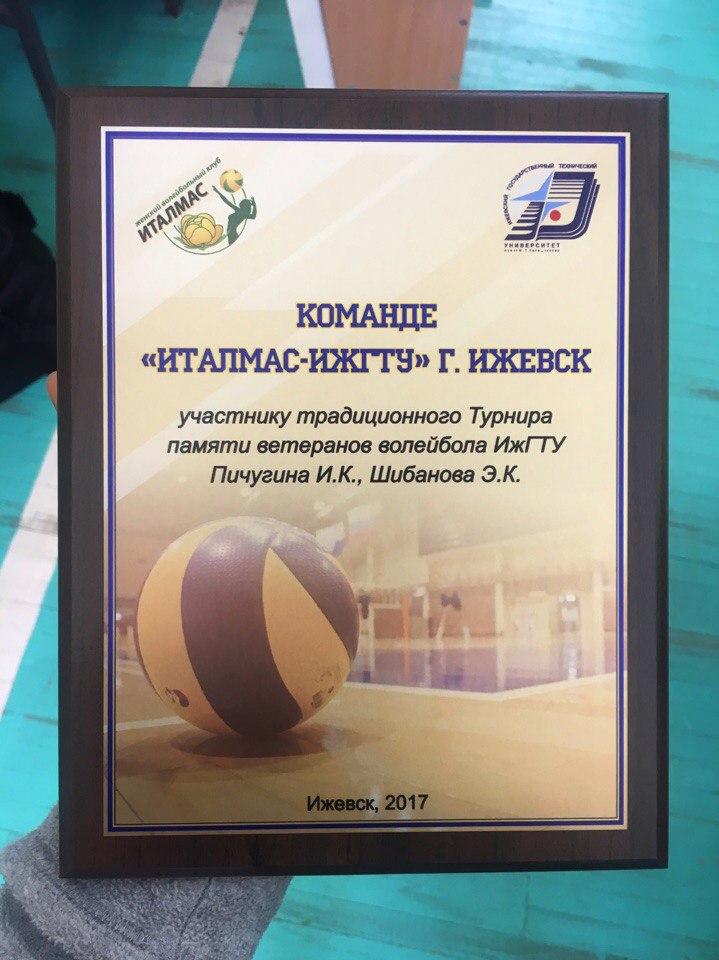Итоги ежегодного всероссийского турнира памяти Пичюгина И.К. И Шибанова Э.К. 2017