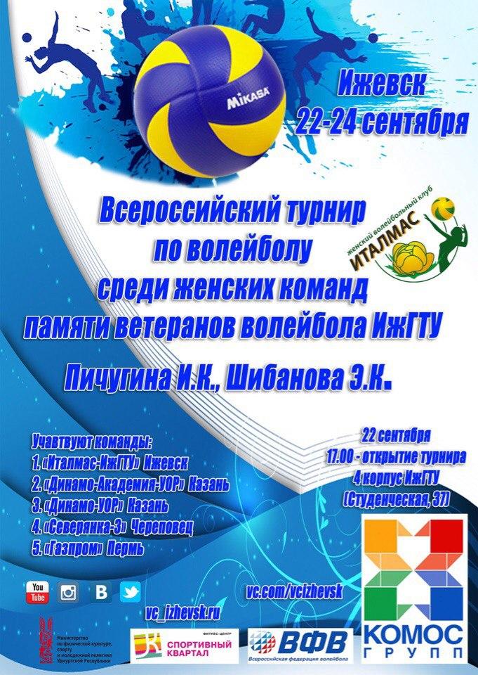 Ежегодный всероссийский турнир памяти Пичугина И.К. и Шибанова Э.К 2017