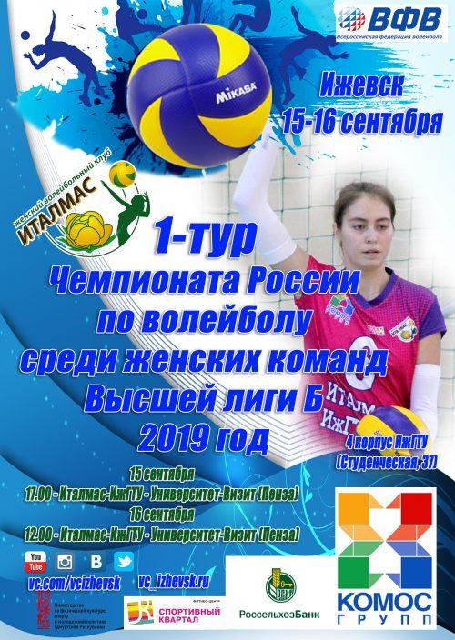 15-16 сентября Первый тур Чемпионата России Высшая лига Б