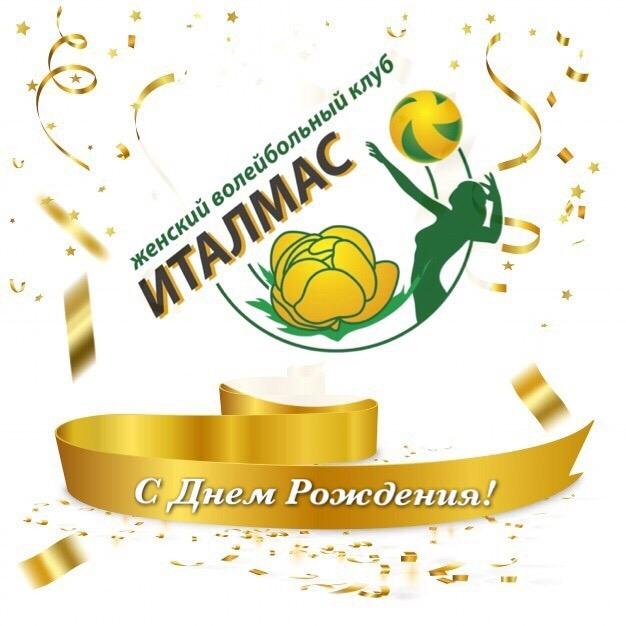 """День рождения """"Италмас-ИжГТУ"""""""