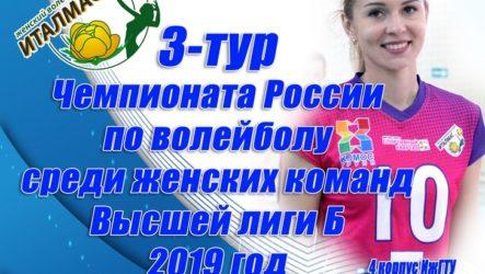 29-30 сентября 3-й тур Чемпионата России Высшая лига «Б». Женщины