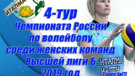 13-14 октября 4-й тур Чемпионата России Высшая лига «Б»
