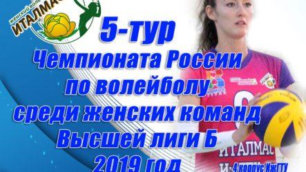 5-й тур Чемпионата России Высшая лига «Б»