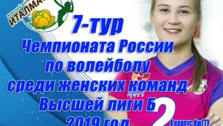 10-11 ноября 7-й тур Чемпионата России Высшая лига «Б»