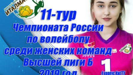15-16 декабря 11-й тур Чемпионата России Высшая лига «Б»