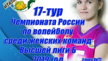 23-24 февраля 17-й тур Чемпионата России Высшая лига «Б»