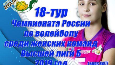 2-3 марта 18-тур Чемпионата России Высшая лига «Б»