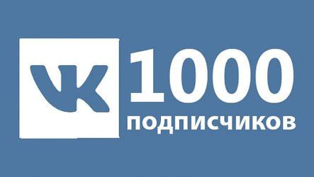 1000 подписчиков ВКонтакте!