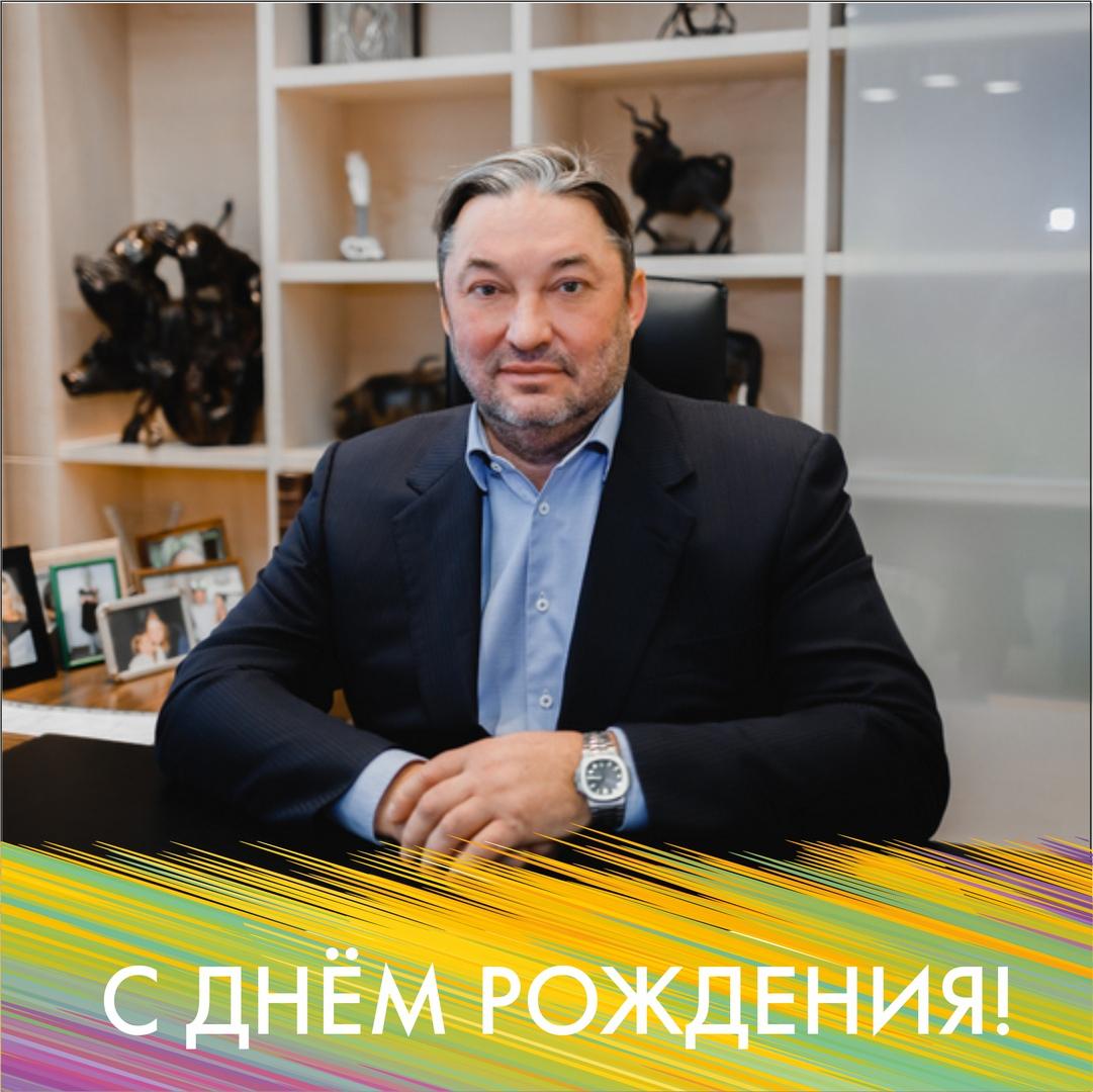 С днем рождения Андрей Эдуардович!