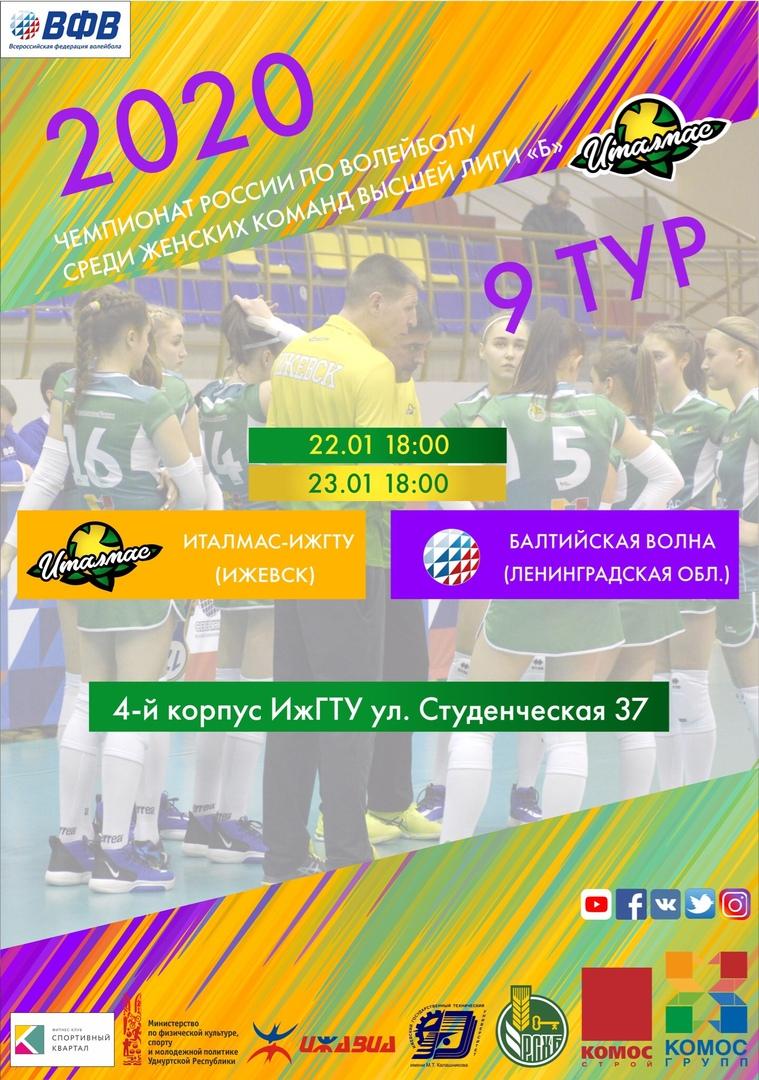 9-й тур Чемпионата России