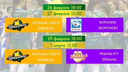 11-й тур Чемпионата Россиии