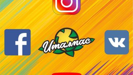 Наши социальные сети