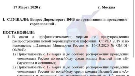 Приостановление Чемпионата России
