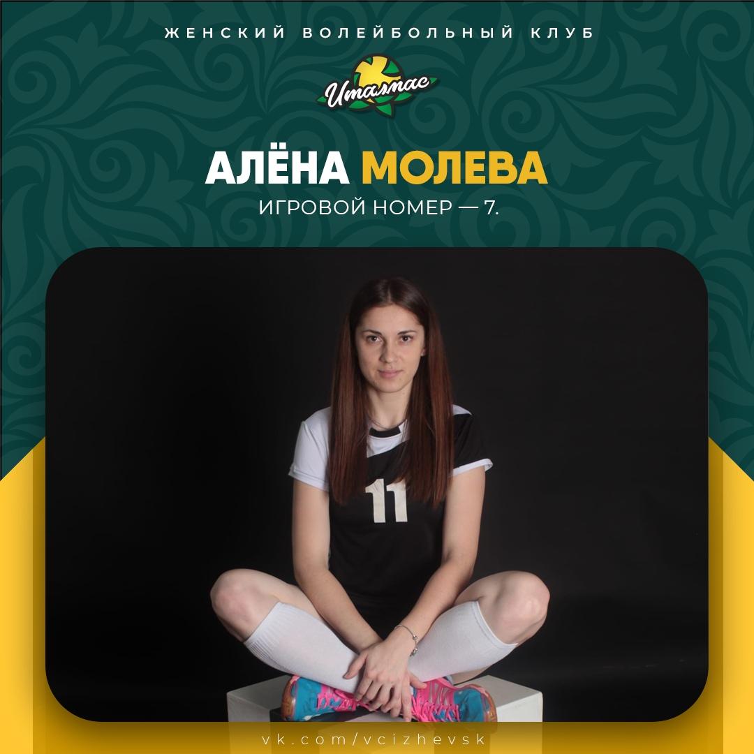 Новый игрок - Алёна Молева