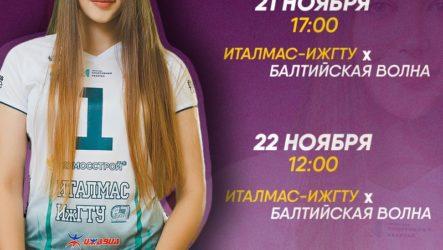 3-й тур Чемпионат России Высшая лига «Б»