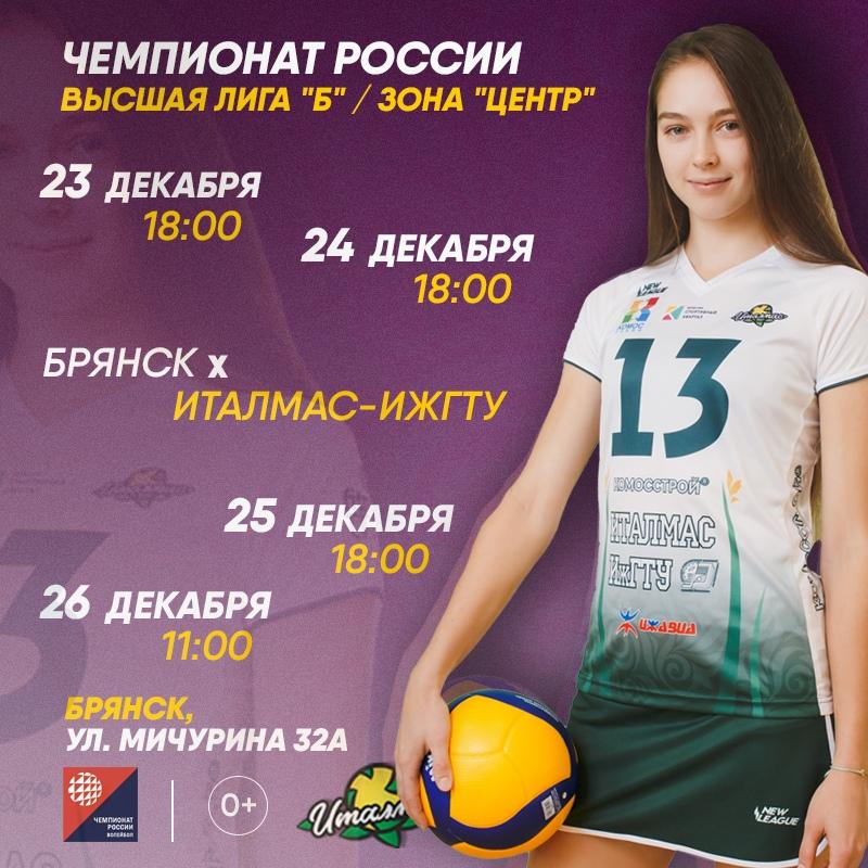 5-й тур Чемпионат России Высшая лига «Б»