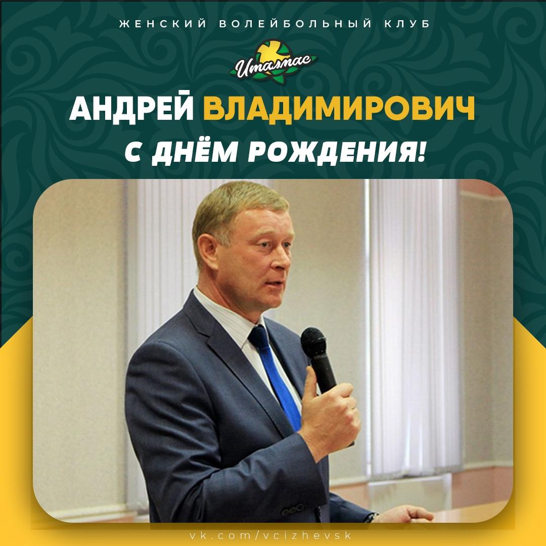 Андрей Владимирович, с днём рождения!