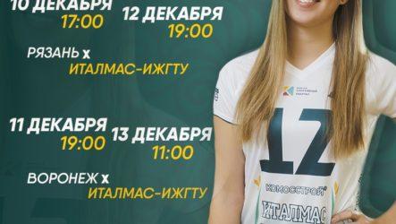 4-й тур Чемпионат России Высшая лига «Б»