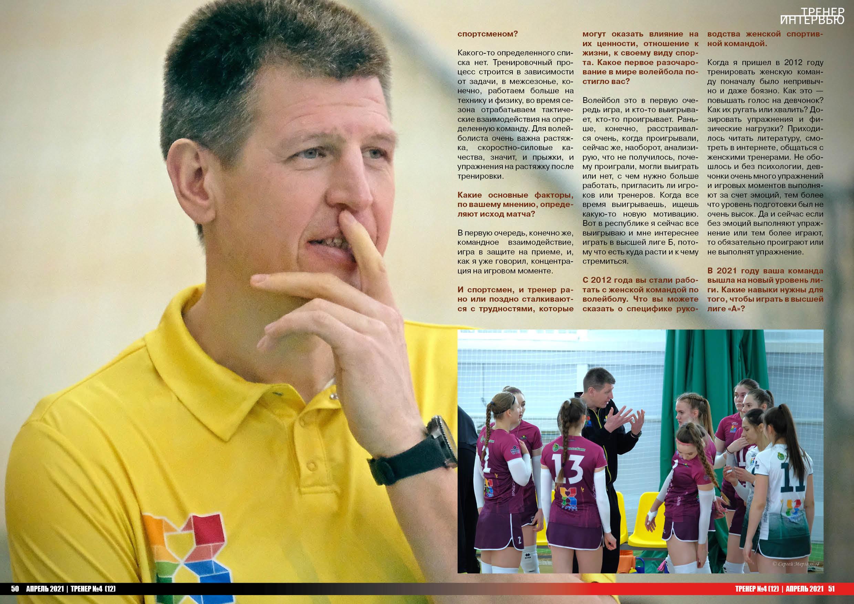 Интервью главного тренера «Италмас-ИжГТУ», Алексея Промышленникова