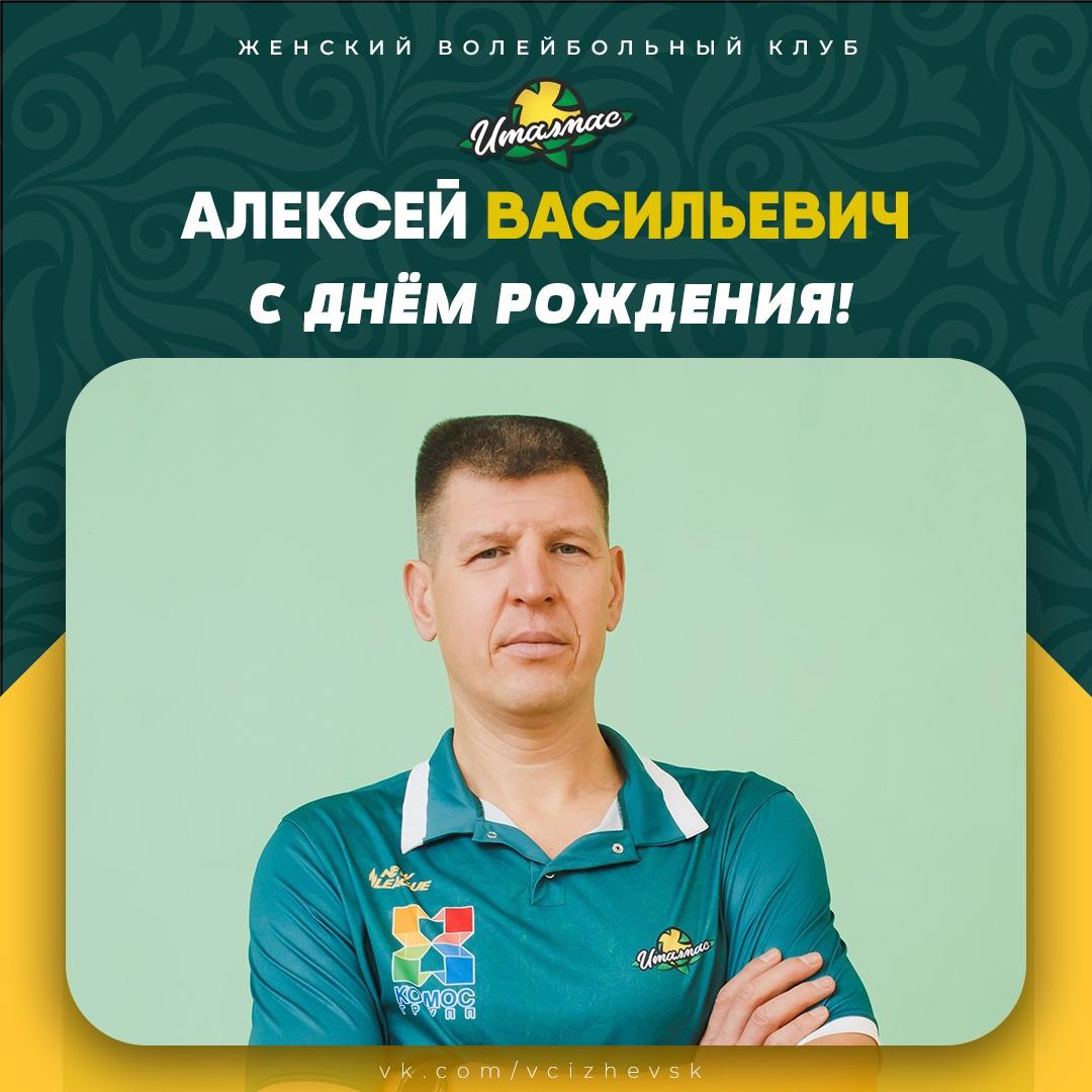 Алексей Васильевич, с днём рождения!