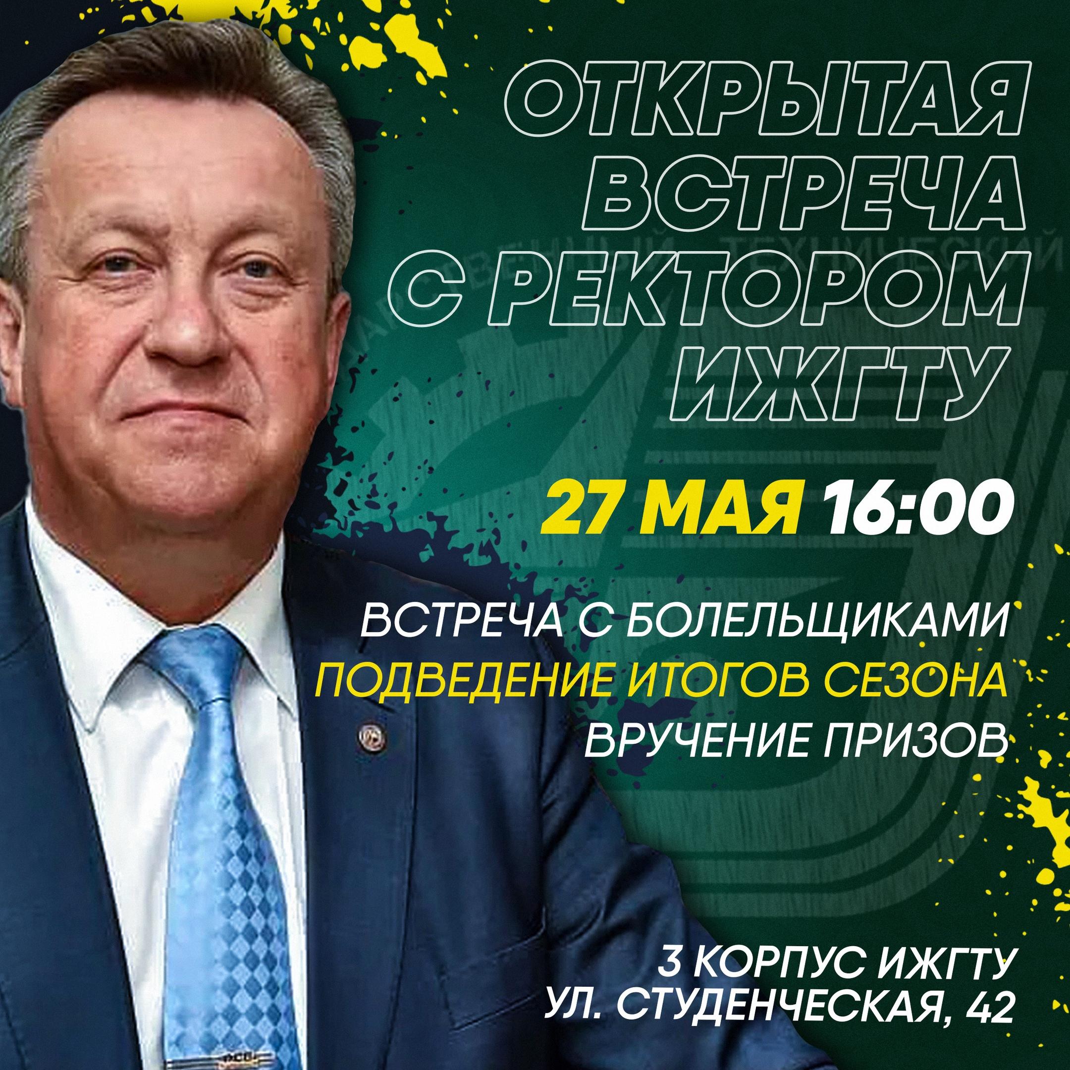 Встреча команды с ректором ИжГТУ им. М. Т. Калашникова